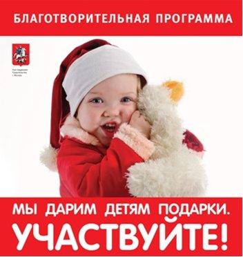 """""""Детский мир"""" начал прием подарков для детских домов Магазины Волгограда"""